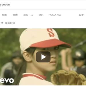 音楽解析on twitter 解析曲名「キセキ (GReeeeN)」のブログ上での掲載。