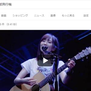 音楽解析on twitter解析曲名「365日の紙飛行機(山本彩)」のブログ上での掲載。