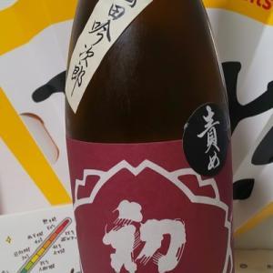 今日呑んでいるお酒・初桜