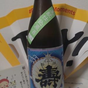 今日呑んでいるお酒・磐城壽
