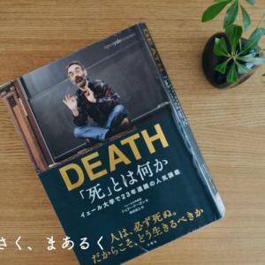 自分の死生観を追求する 〜「死」とは何か〜