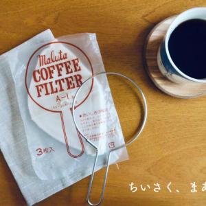 コーヒーを楽しむ 〜ネルドリップで淹れる〜