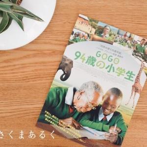 映画を観てきました 〜GOGO 94歳の小学生〜