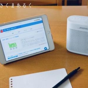 英語の勉強に、NHKラジオ講座のネット活用