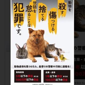 改正動物愛護法