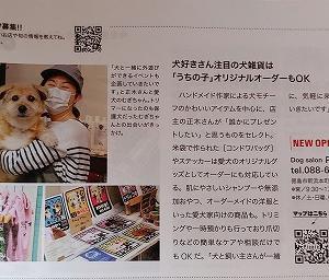 里子に出たワンが雑誌に出てた!!