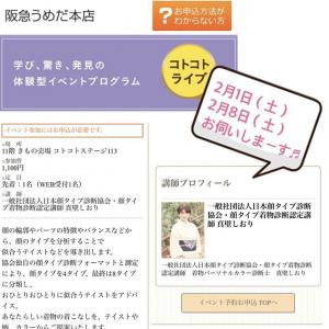 阪急うめだ本店さんで、顔タイプ着物診断の初イベント開催!