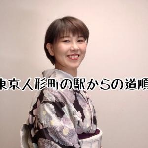 東京でも顔タイプパーソナル診断が受けられます!東京人形町会場へのアクセス