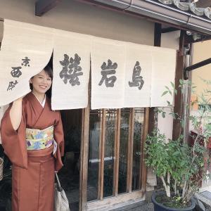 京都の親子丼で有名な『鳥岩楼』さんへ、着物でお出かけ!