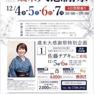 ご予約開始!12/5(土)・6(日)着物パーソナルカラー診断を大阪天神橋きものイングさんで!