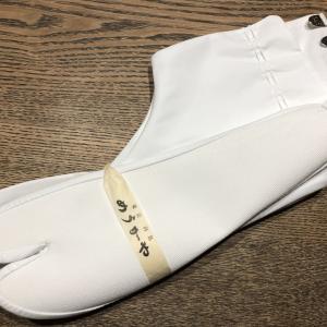 東京向島『めうがや』さんの足袋。今までこの素敵な履き心地を知らなかったのが悔やまれると思った件。