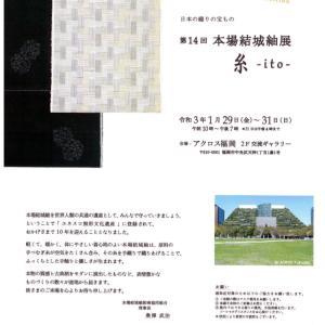 『本場結城紬展 糸』のご案内、私と一緒に『糸』展を見に行くツアーも開催しますよ。
