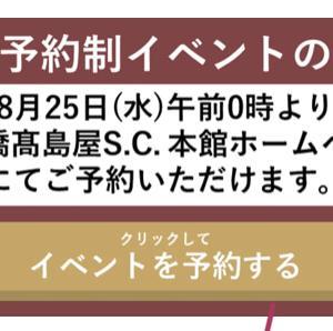 日本橋高島屋さんで、お着物コーデイネート相談させていただきますよ〜