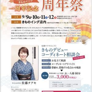 大阪で!お着物コーデイネートアドバイスをさせていただきます!