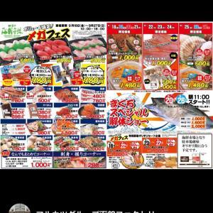 キモチいい…… 海鮮市場…
