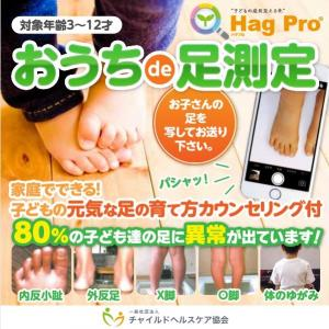 HagPro『おうちde足測定』