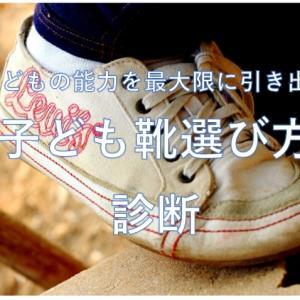 子ども靴選び方診断