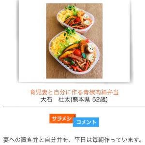 プルコギ風味の豚ロース丼弁当。有難うございました!