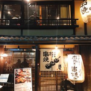 先斗町に行きました。京都のお土産は?