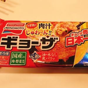 冷凍餃子を食べ比べた結果。味の素vs大阪王将