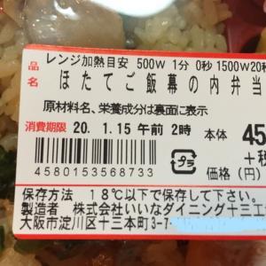 ダイソーのお得な半額商品でちゅ~!