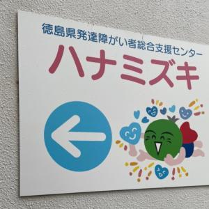 2021/05/21のスケジュールその②〜発達障がい者総合支援センター相談日〜