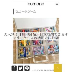 【COMONA】掲載!自立収納できりキャリーケースでポケモンカードゲームのポケモンカード収納