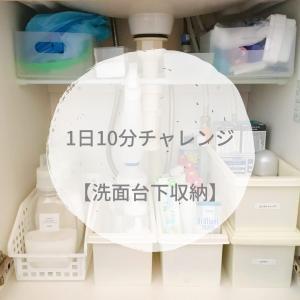 1日10分!小さな場所から見直してみよう【洗面台下収納】