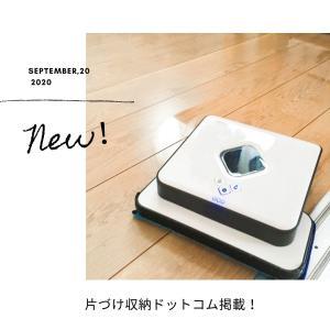 【片づけ収納ドットコム」掲載!床拭きロボット「ブラーバ」は必要なときだけ手軽にレンタル