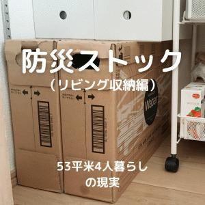 【53平米4人暮らし】狭小賃貸の備蓄事情(リビング収納編)