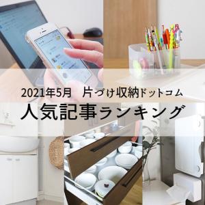 片づけ収納ドットコム【5月人気記事ランキング】で2位&3位獲得!