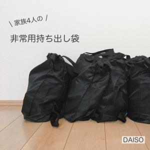 【53平米4人暮らし】家族4人分の非常用持ち出し袋とその置き場所