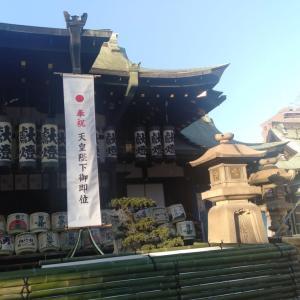 【大阪天満宮と路上筆跡鑑定】ここが私の出発点