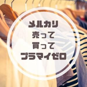 【最強の洋服代節約術】メルカリ 売って買って プラマイゼロ