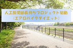 人工股関節長持ちプロジェクト始動(エアロバイクダイエット)