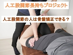 人工股関節の人は骨盤矯正できる?<人工股関節長持ちプロジェクト>