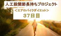 人工股関節長持ちプロジェクト(エアロバイクダイエット)37日目
