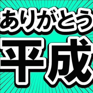 「平成」最後の日!!!
