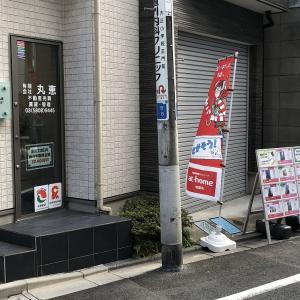 東京の仲介手数料定額の不動産屋と言えば!!!