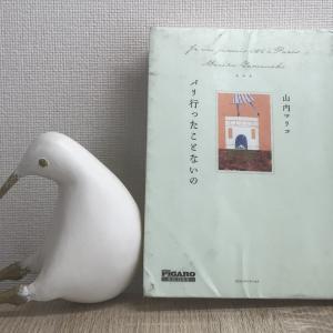 【パリ行ったことないの】旅に出るか迷った時に読む本