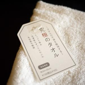 タオルの不満を解消する、コスパ抜群の究極のタオル見つけた♪
