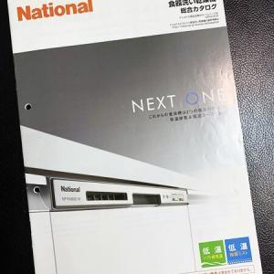 14年目のビルトイン食洗機、故障したら買い替え?修理?