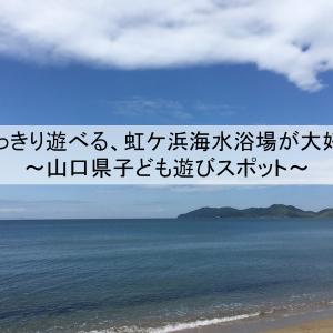 思いっきり遊べる、虹ケ浜海水浴場が大好き!~山口県子ども遊びスポット~