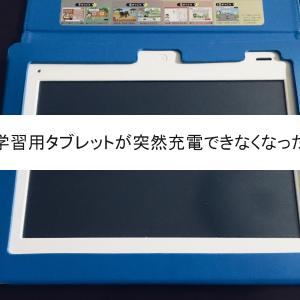 進研ゼミの学習用タブレット「チャレンジパッド」が故障!突然充電できなくなったときのサポートデスクの対応を紹介します