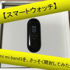 【スマートウォッチ】Xiaomi mi band3(シャオミ)が届いたので、さっそく開封してみた!