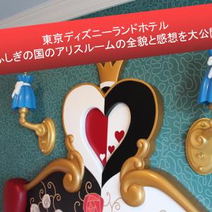 【写真あり】東京ディズニーランドホテル「ふしぎの国のアリスルーム」の全貌と宿泊した感想を大公開。
