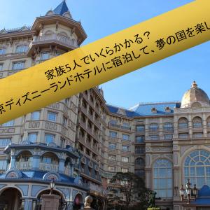 家族5人でいくらかかる?東京ディズニーランドホテルに宿泊して、夢の国を楽しむ。