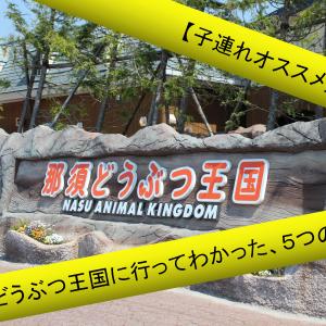 【子連れオススメ】写真で紹介!那須どうぶつ王国に行ってわかった、5つの魅力。