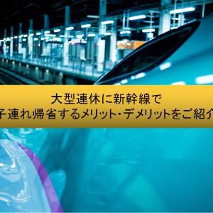 大型連休に新幹線で子連れ帰省するメリット・デメリットをご紹介します