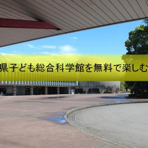 栃木県子ども総合科学館を無料で楽しむ方法